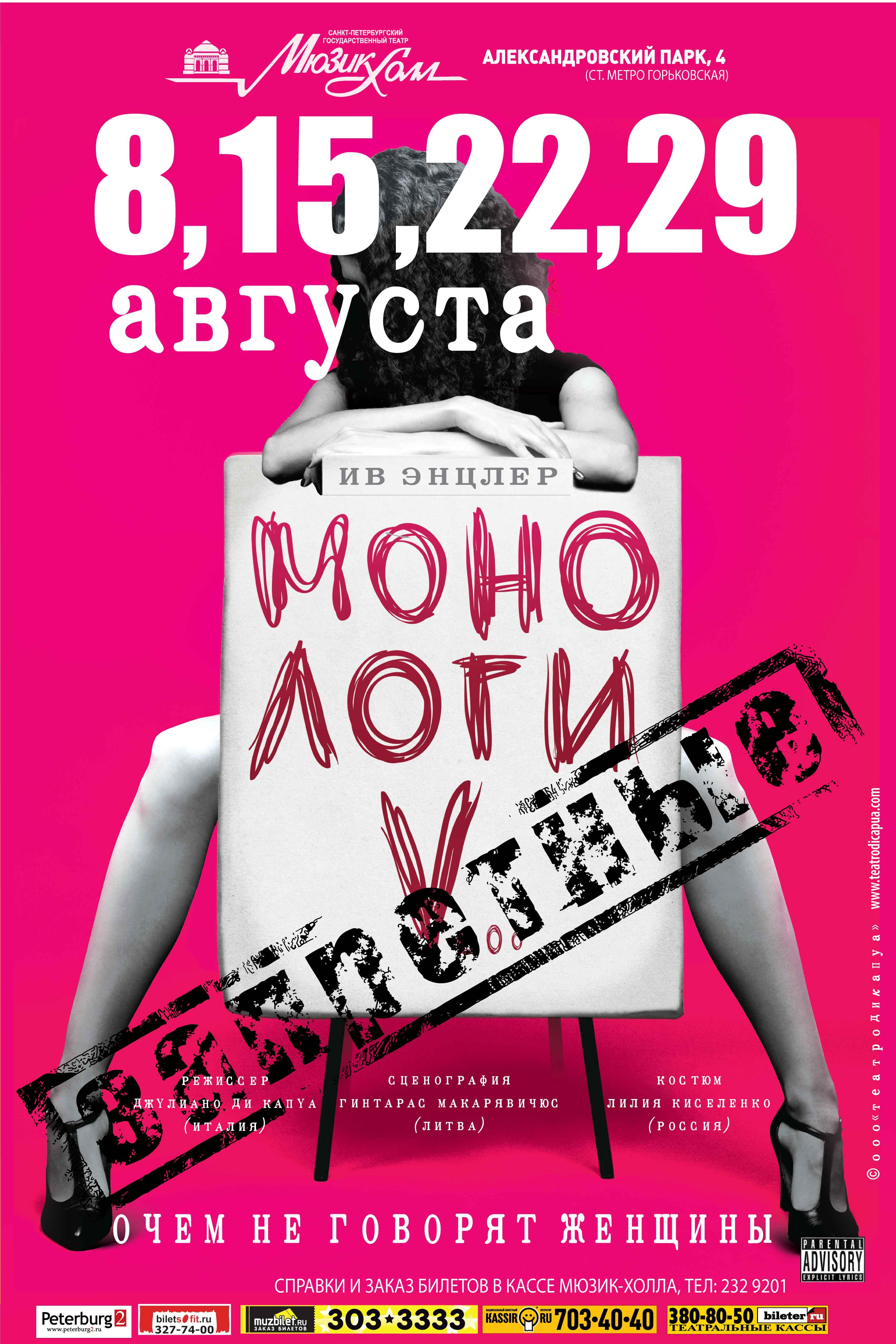 monologi-vagini