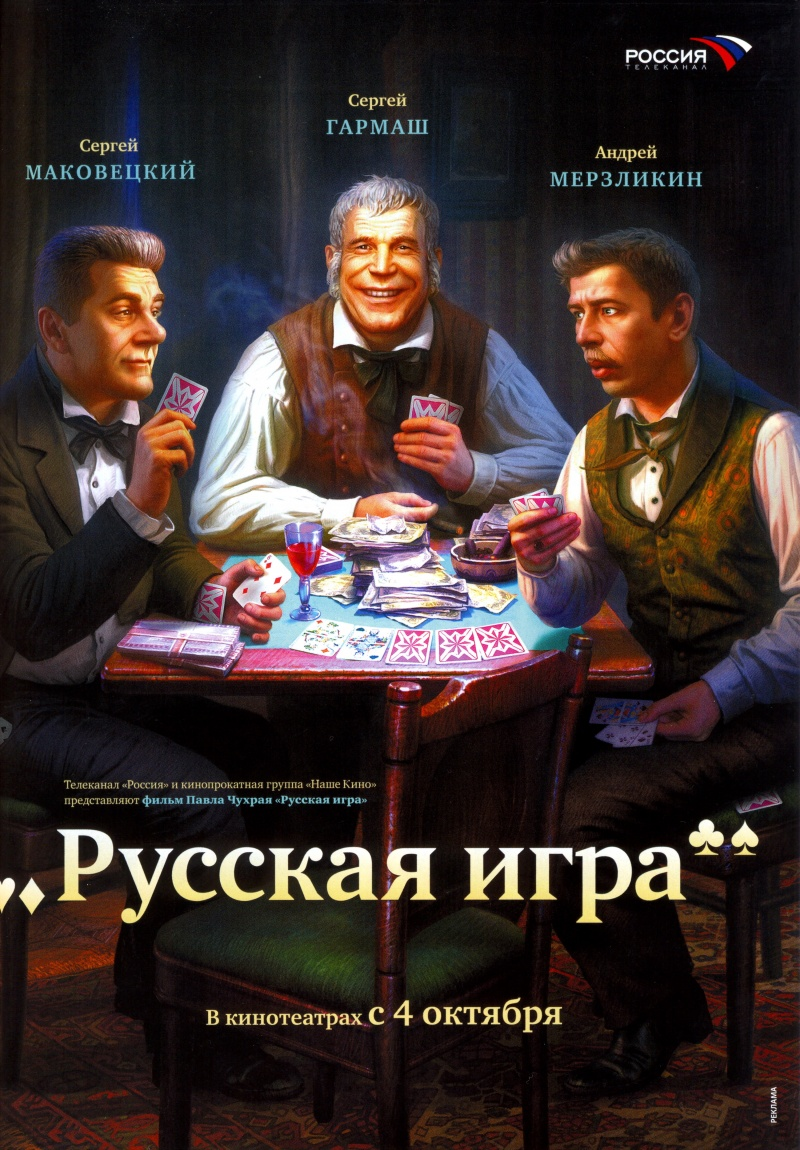 Кино русская игра
