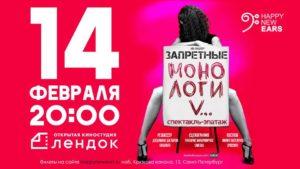 Купить билеты на спектакль монолог вагины билеты в кино от городского такси брянск